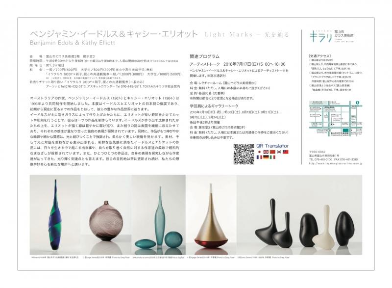 Deelname aan Toyama Glass-Art Museum
